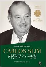 카를로스 슬림 : 중남미를 제패한 천재 경영자