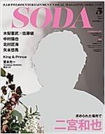 SODA 2018年5月號(表紙:二宮和也) (雜誌)