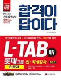 2018 합격이 답이다 L-TAB 롯데그룹 인적성검사 인문계 종합...