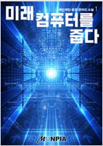 [세트] 미래컴퓨터를 줍다: 초갑질기업물 (총9권/완결)