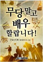 [세트] 무당 말고 배우 할랍니다! (총11권/완결)