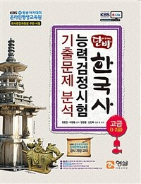 KBS 단비 한국사 능력 검정시험 기출문제 분석 고급(1.2급)