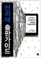 전자책 출판가이드 - ePUP & AppBook 제작에서 프로모션까지