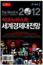 [중고] 이코노미스트 2012 세계경제대전망