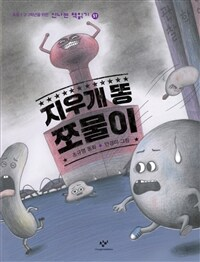 지우개 똥 쪼물이  : 조규영 동화
