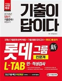 2018 기출이 답이다 L-TAB 롯데그룹 인.적성검사 인문계