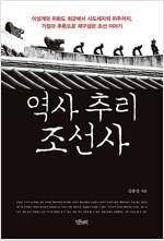 역사 추리 조선사
