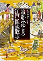 宮部みゆきの江戶怪談散步 (角川文庫) (文庫)