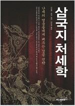 [중고] 삼국지 처세학