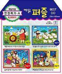 [한정특가] 예닮 퍼즐 소(小) A세트 - 삼손.양.모세.탄생
