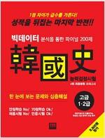 한국사 능력 검정시험 고급 1.2급 4회 최종동형 모의고사