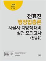 2018 전효진 행정법총론 서울시.지방직 대비 실전 모의고사 (전범위)