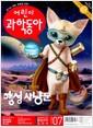어린이 과학동아 Vol.07 : 2018.04.01