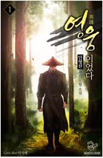 [세트] 영웅이었다 (총9권/완결)
