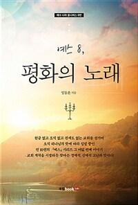 예스 8, 평화의 노래
