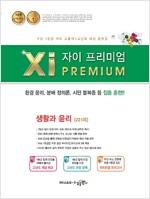 자이 프리미엄 Xi Premium 생활과 윤리 221제 (2018년)