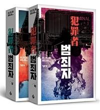 [세트] 범죄자 세트 - 전2권