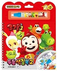 코코몽 3 두들 색칠북 2