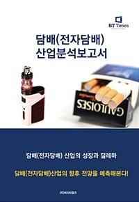 담배(전자담배) 산업분석보고서
