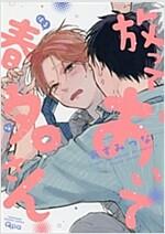 放っておいて春名さん (バンブ-コミックス Qpaコレクション) (コミック)