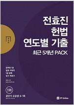 2018 전효진 헌법 연도별 기출