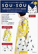 SOU·SOU 15周年記念 オフィシャルファンBOOK [特別付錄:オリジナルテキスタイル肩掛けカバン·穩大 肩ゆい] (角川SSCムック) (ムック)
