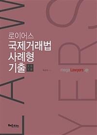 2018 로이어스 국제거래법 사례형 기출