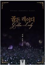 [합본] 골든 레이디 (전2권/완결)