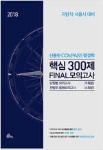 2018 신용한 Compass 행정학 핵심 300제 Final 모의고사