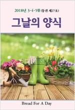 그날의 양식 2018.봄 (통권 제27호)