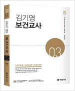 2019 김기영 보건교사 3 : 제5부 노인간호학, 제6부 여성간호학, 제7부 정신간호학