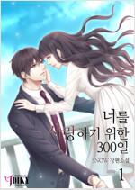 [세트] 너를 사랑하기 위한 300일 (총2권/완결)