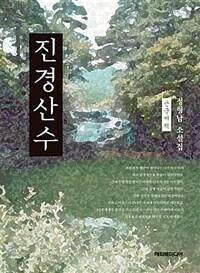 진경산수 (큰글씨책)