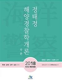 2018 정태정 해양경찰학개론 각론