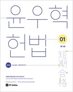 2019 윤우혁 헌법 - 전2권