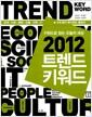 [중고] 2012 트렌드키워드