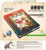 [훈민출판사]공룡왕국 팝업북 최신판 5종의 공룡