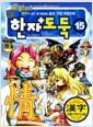 [중고] 코믹 메이플 스토리 한자도둑 15