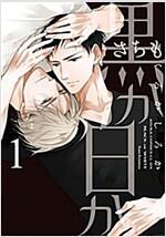 黑か白か 第1卷 (あすかコミックスCL-DX) (コミック)