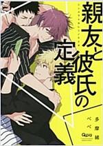 親友と彼氏の定義 (バンブ-コミックス Qpaコレクション) (コミック)