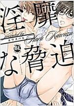 淫靡な脅迫 (ダイトコミックスBL) (コミック)
