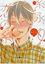 絲永くんの戀の絲 (ディアプラス·コミックス) (コミック)