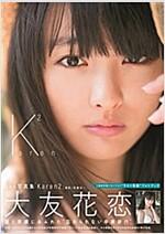 大友花戀2nd寫眞集「Karen2」數量限定版 (Tokyo news mook) (ムック, 2nd)