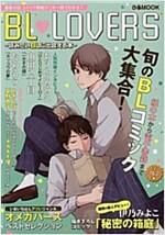 BL LOVERS (ぴあMOOK) (ムック)