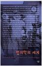 [eBook] 법의학의 세계 - 살림지식총서 035