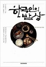[중고] 한국인의 밥상