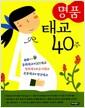 [중고] 명품 태교 40주