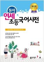 동아 연세 초등국어사전 (2017년)