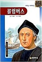 [중고] 콜럼버스