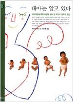 [중고] 태아는 알고 있다